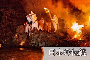 伝統の中の日本