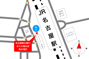 名古屋駅集合場所