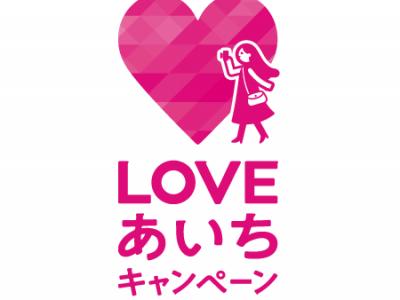 LOVEあいちキャンペーン